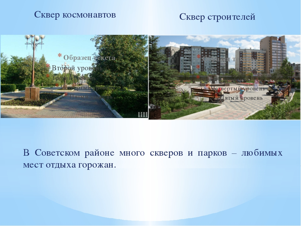 Сквер космонавтов Сквер строителей В Советском районе много скверов и парков...