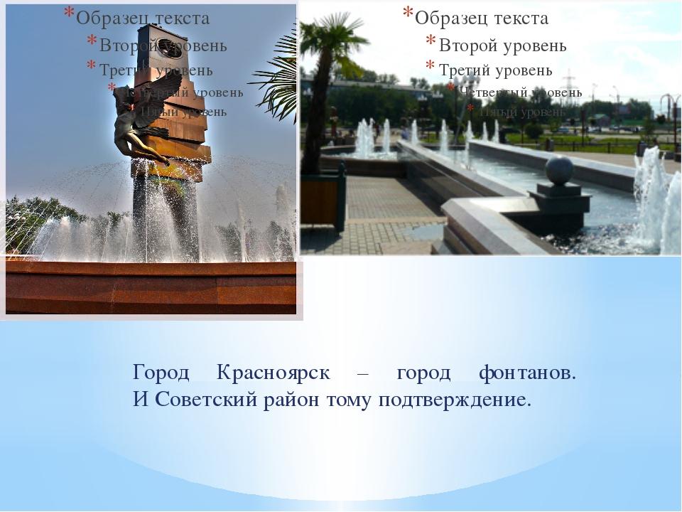 Город Красноярск – город фонтанов. И Советский район тому подтверждение.