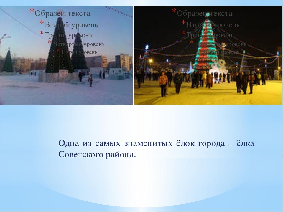 Одна из самых знаменитых ёлок города – ёлка Советского района.