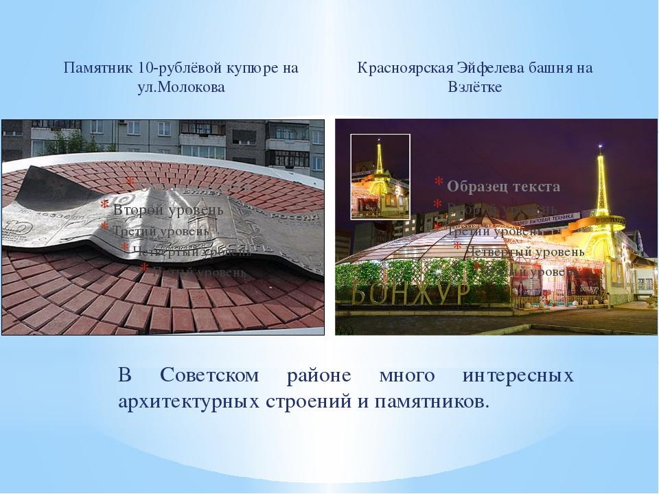 Памятник 10-рублёвой купюре на ул.Молокова Красноярская Эйфелева башня на Взл...