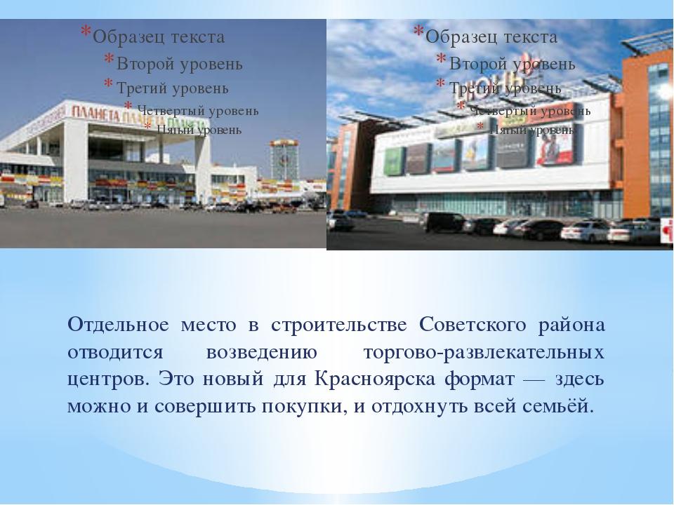 Отдельное место в строительстве Советского района отводится возведению торгов...