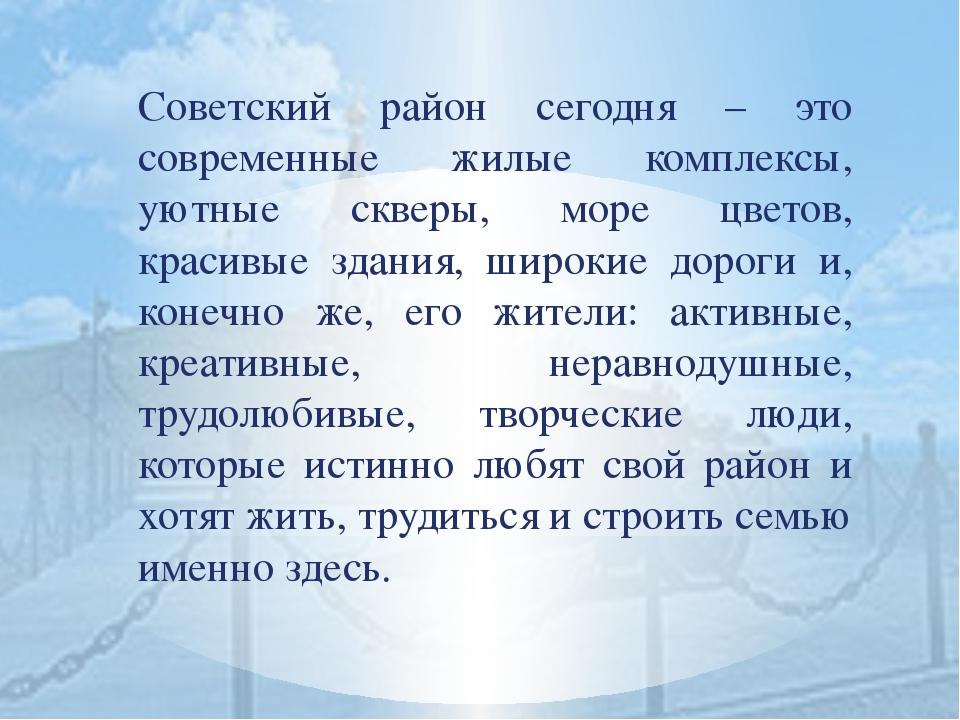 Советский район сегодня – это современные жилые комплексы, уютные скверы, мор...