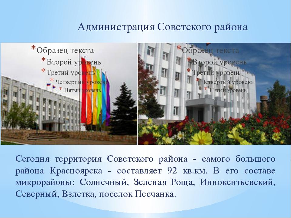 Сегодня территория Советского района - самого большого района Красноярска - с...