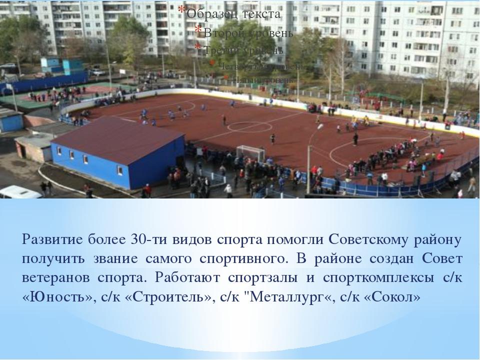 Развитие более 30-ти видов спорта помогли Советскому району получить звание с...