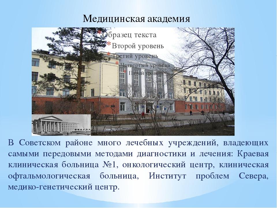 В Советском районе много лечебных учреждений, владеющих самыми передовыми мет...