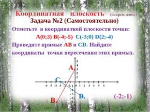 Задача №2 (Самостоятельно) Отметьте в координатной плоскости точки: А(0;3) В(