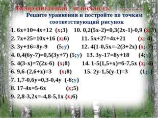 Решите уравнения и постройте по точкам соответствующий рисунок 1. 6х+10=4х+1