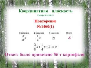Повторение №1460(1) 1 магазин2 магазин3 магазинВсего