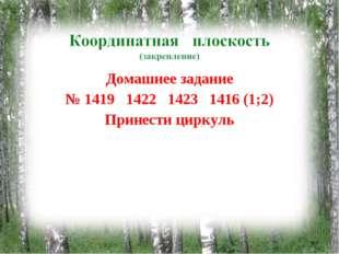 Домашнее задание № 1419 1422 1423 1416 (1;2) Принести циркуль