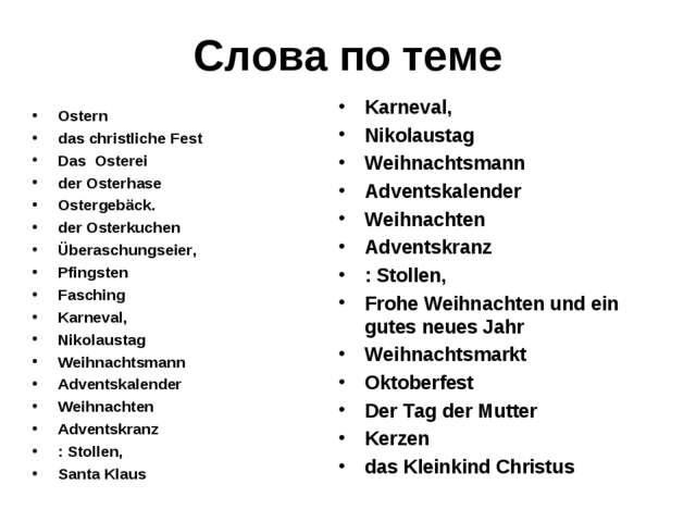 Слова по теме Ostern das christliche Fest Das Osterei der Osterhase Ostergebä...