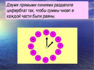 Двумя прямыми линиями разделите циферблат так, чтобы суммы чисел в каждой час