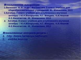 Использованная литература: Виленкин Н. Я . и др. , Математика. 5 класс: Учебн