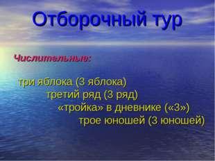 Числительные: три яблока (3 яблока) третий ряд (3 ряд) «тройка» в дневнике (