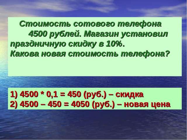 Стоимость сотового телефона 4500 рублей. Магазин установил праздничную скидк...