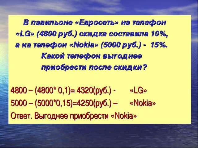 В павильоне «Евросеть» на телефон «LG» (4800 руб.) скидка составила 10%, а н...