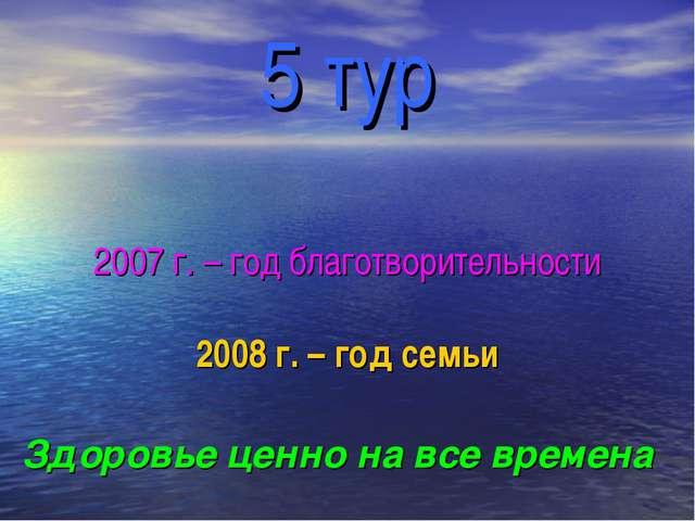 5 тур 2007 г. – год благотворительности 2008 г. – год семьи Здоровье ценно на...