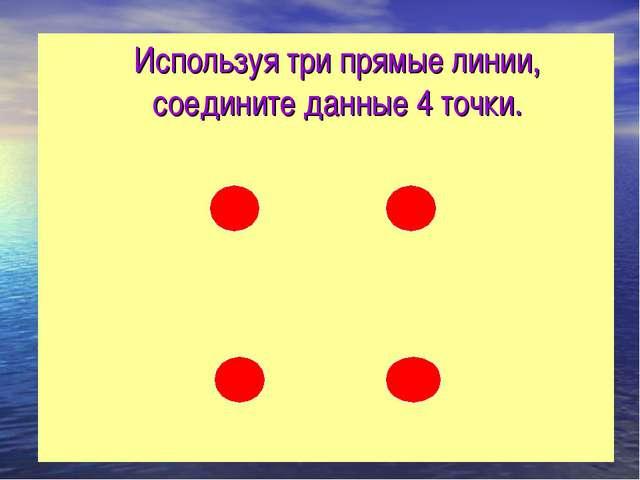 Используя три прямые линии, соедините данные 4 точки.