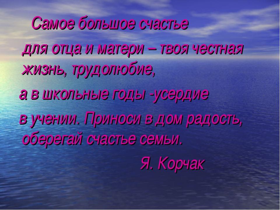 Самое большое счастье для отца и матери – твоя честная жизнь, трудолюбие, а...