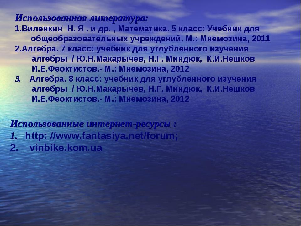 Использованная литература: Виленкин Н. Я . и др. , Математика. 5 класс: Учебн...
