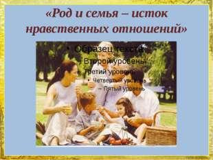 «Род и семья – исток нравственных отношений» FokinaLida.75@mail.ru