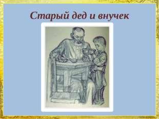 Старый дед и внучек FokinaLida.75@mail.ru