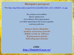 Фон http://img-fotki.yandex.ru/get/6720/112424586.7b6/0_c017f_e0fb2b97_XL.jpg