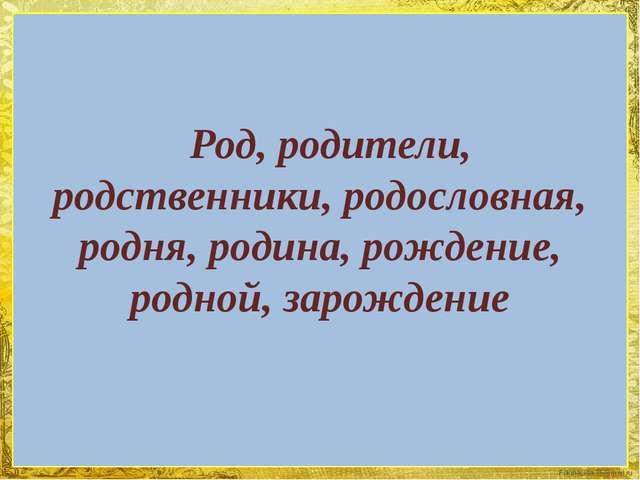 Род, родители, родственники, родословная, родня, родина, рождение, родной, з...