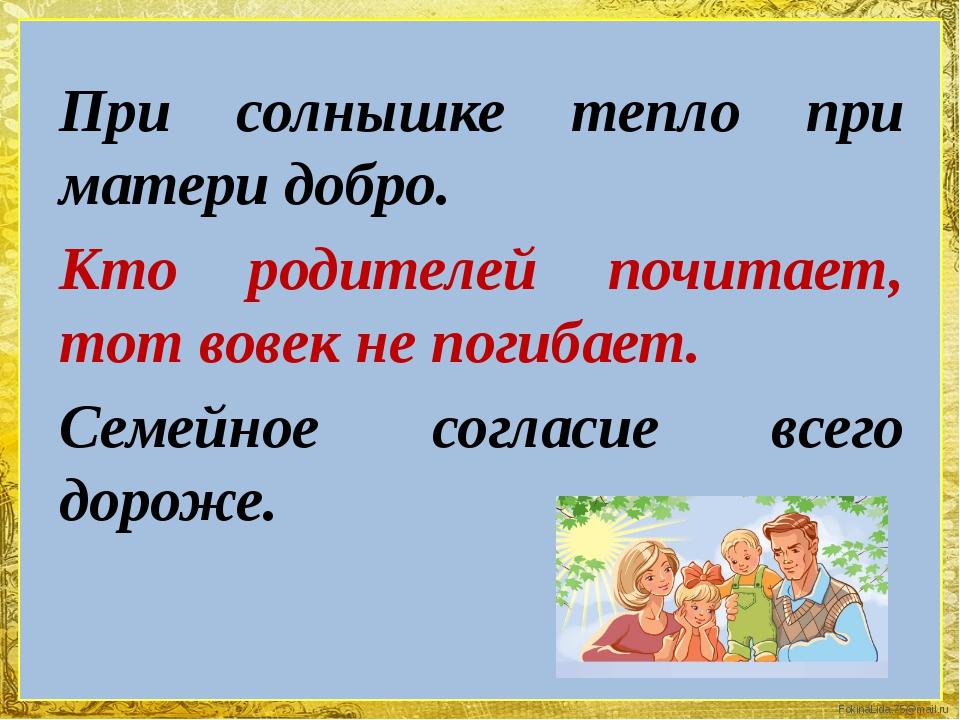 При солнышке тепло при матери добро. Кто родителей почитает, тот вовек не пог...