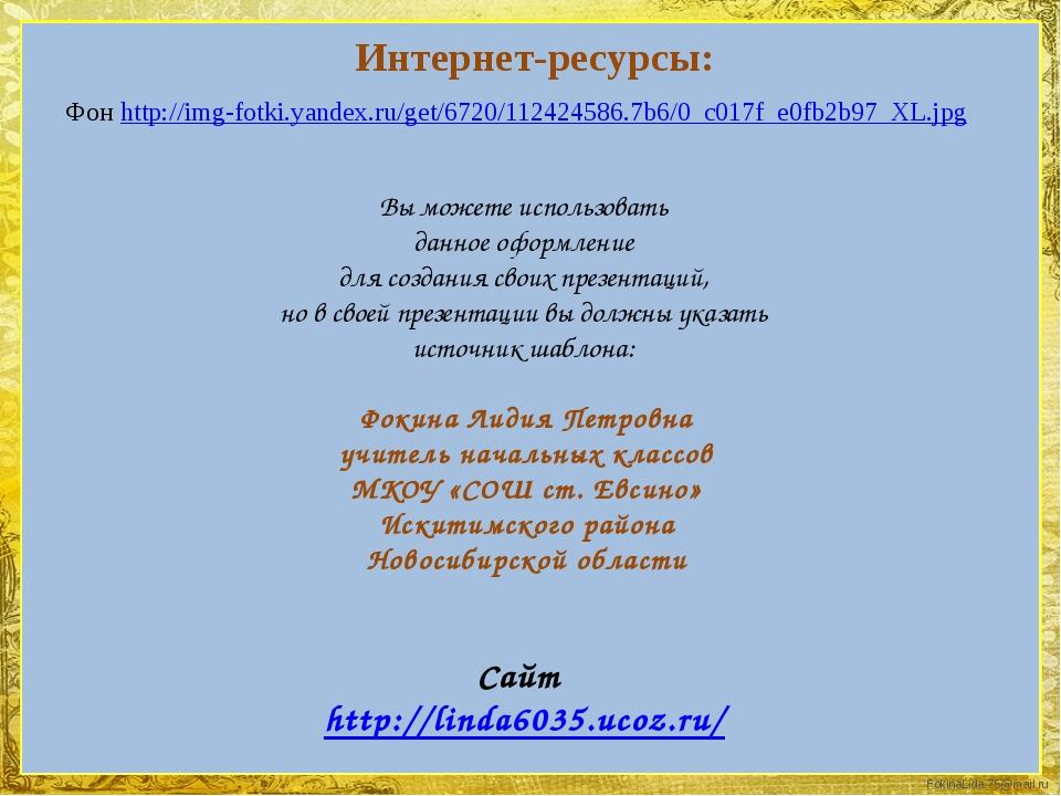 Фон http://img-fotki.yandex.ru/get/6720/112424586.7b6/0_c017f_e0fb2b97_XL.jpg...