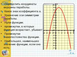 Определить координаты вершины параболы. Каков знак коэффициента a. Уравнение
