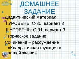 ДОМАШНЕЕ ЗАДАНИЕ Дидактический материал: I УРОВЕНЬ: С-30, вариант 3 II УРОВЕН