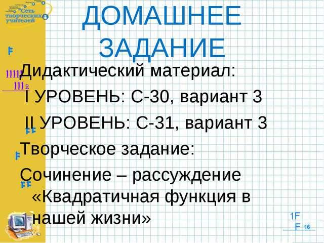ДОМАШНЕЕ ЗАДАНИЕ Дидактический материал: I УРОВЕНЬ: С-30, вариант 3 II УРОВЕН...