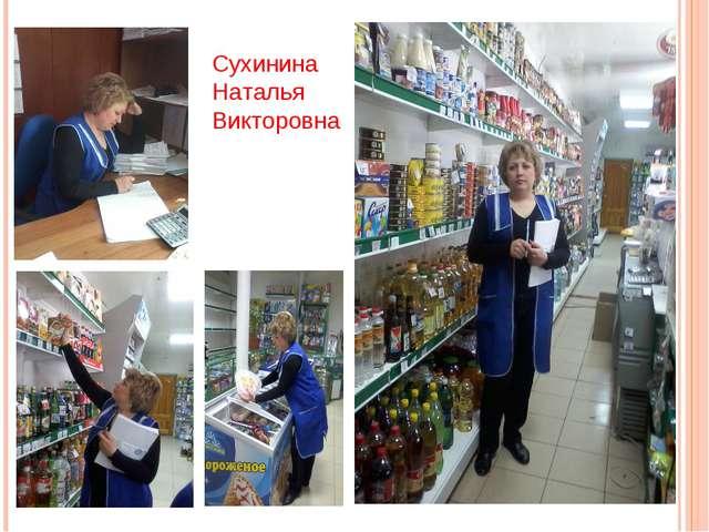 Сухинина Наталья Викторовна