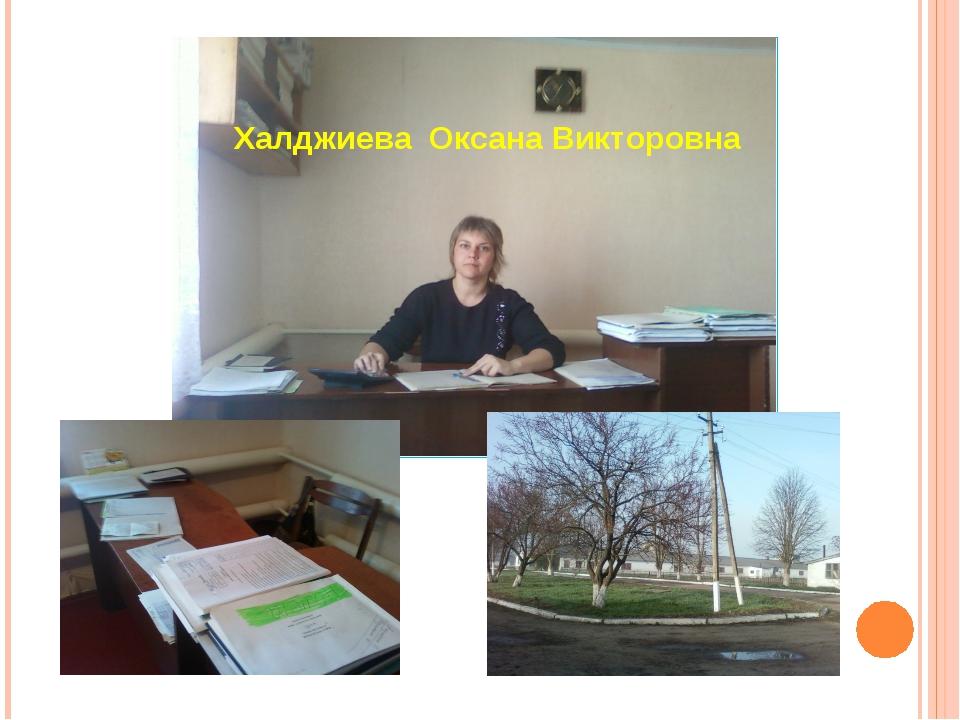Халджиева Оксана Викторовна