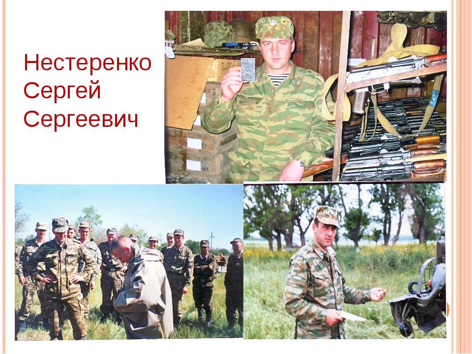Нестеренко Сергей Сергеевич