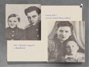 1947 г. Володя с отцом в г. Эверсвальде. 1 июня 1950 г. с мамой, Ниной Максим