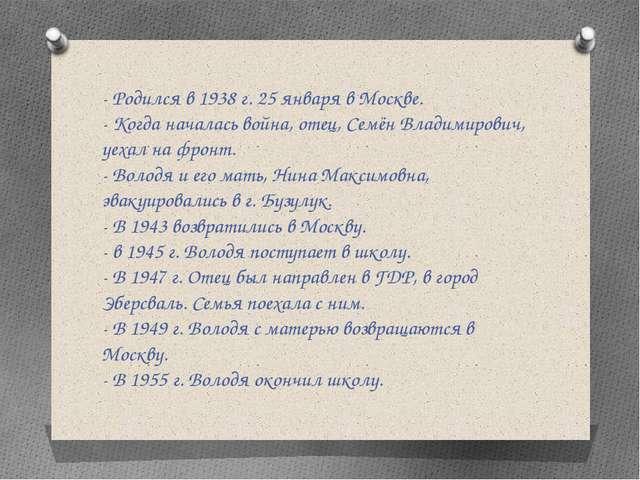 - Родился в 1938 г. 25 января в Москве. - Когда началась война, отец, Семён...