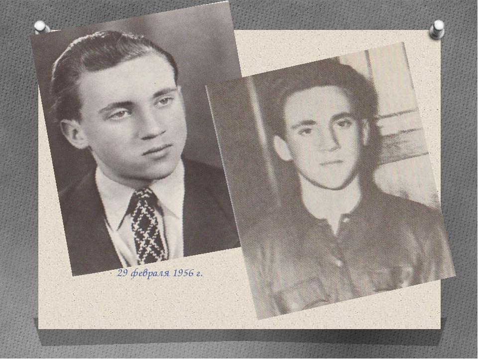 29 февраля 1956 г.