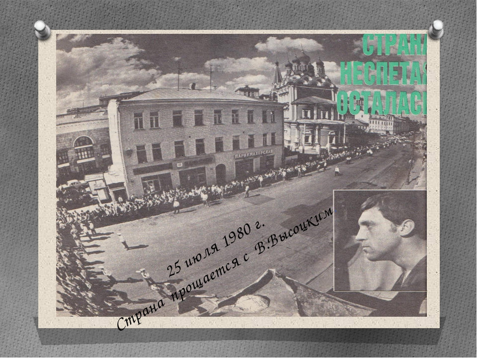 25 июля 1980 г. Страна прощается с В.Высоцким.