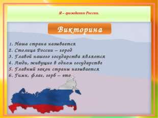 Я – гражданин России. Викторина 1. Наша страна называется 2. Столица России