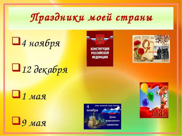 Праздники моей страны 4 ноября 12 декабря 1 мая 9 мая
