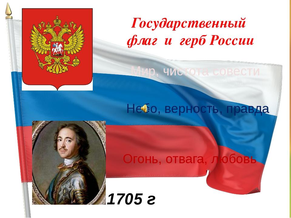 Государственный флаг и герб России Мир, чистота совести Небо, верность, правд...