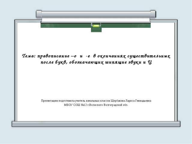 Тема: правописание –о и -е в окончаниях существительных после букв, обозначаю...