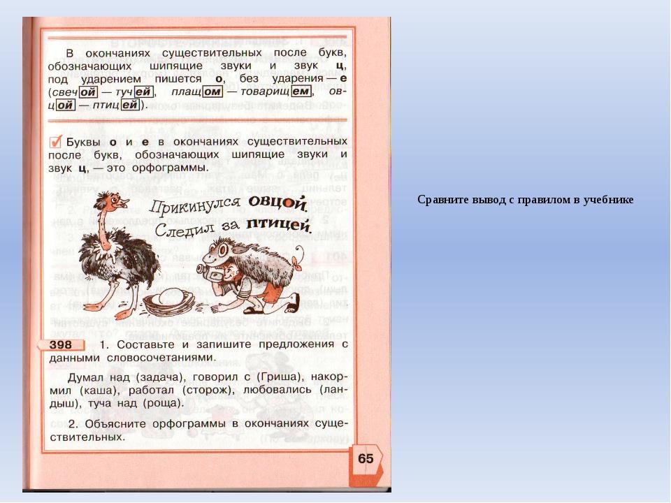 Сравните вывод с правилом в учебнике