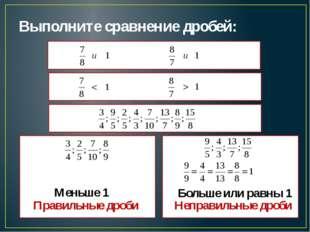 Выполните сравнение дробей: Меньше 1 Больше или равны 1 Правильные дроби Непр