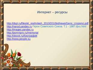 Интернет – ресурсы http://dspl.ru/files/el_res/milash_2010/2010txt/news/Gero