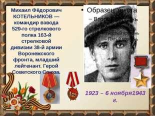 1923 – 6 ноября1943 г. Михаил Фёдорович КОТЕЛЬНИКОВ — командир взвода 529-го