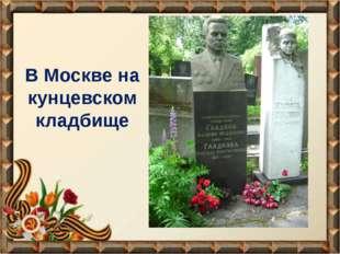 В Москве на кунцевском кладбище
