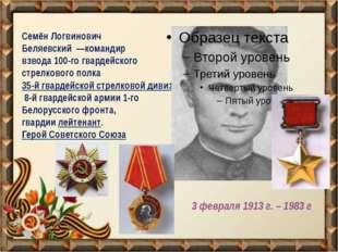 Семён Логвинович Беляевский—командир взвода 100-го гвардейского стрелковог