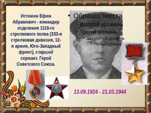 Истомин Ефим Абрамович - командир отделения 1118-го стрелкового полка (333-я